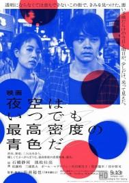[夜空总有最大密度的蓝色/东京夜空最深蓝][2017][日本][剧情/爱情][720P-1.53GB][日语中字]