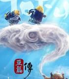 [豆福传/吃饭睡觉打豆豆大电影][2017][中国大陆][动画][1080P-1015MB][国语中字]