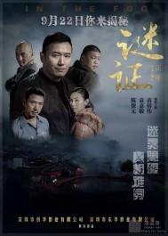 [谜证][2017][中国大陆][剧情/悬疑/犯罪][1080P-1.25GB][国语中字]