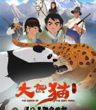 [大熊猫传奇][2017][中国大陆][剧情/动画/悬疑][1080P-1.2GB][国语中字]