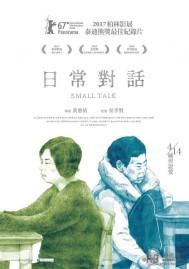 [日常对话][2017][台湾][纪录/同性][1080P-2.27GB][中文字幕]