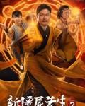[新僵尸先生2][2018][香港][恐怖][HD-1080P/1.61G][中字]