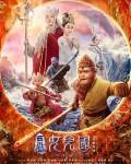 2018西游记女儿国HD国语1080P