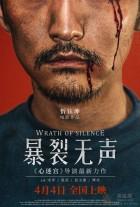 [暴裂无声][2018][中国][剧情 / 悬疑 / 犯罪][HD-1080P/1.13GB][国语中字]