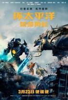 [环太平洋2:雷霆再起 Pacific Rim: Uprising][2017][美国][动作/科幻/冒险][HD720P/1.28G][中文字幕]