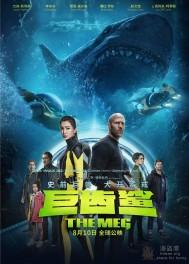 [巨齿鲨 The Meg][2018][美国][动作 / 科幻 / 惊悚 ][TC-MP4/1080P/2.14GB][中文字幕]