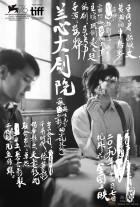 [兰心大剧院][2019][中国大陆][剧情][HD.1080P.国语中字]