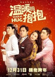 [温暖的抱抱][2020][中国大陆][喜剧][1080p/国粤双语/BD中字/mp4]