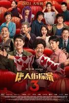 [唐人街探案3][2021][中国大陆/中国香港/日本][喜剧/悬疑][720P无水印中字版]