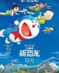 [哆啦A梦:大雄的新恐龙][2020][日本][动画/奇幻/冒险][BD国粤日三语中字]
