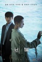 [徐福][2021][韩国][动作 / 科幻][BD韩语中字]