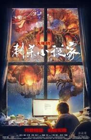 [刺杀小说家][2021][中国大陆][动作 / 奇幻 / 冒险][HD国语中字][BT下载/迅雷下载]