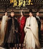 [晴雅集][2021][中国大陆][爱情/奇幻][720p+1080p/HD国语中字无水印/mp4]