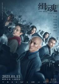 [缉魂 緝魂][2021][中国大陆 / 中国台湾][科幻 / 悬疑 / 惊悚 / 犯罪][HD国语中字无删减版]