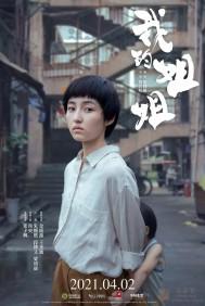 [我的姐姐][2021][中国大陆][剧情/家庭][720P无水印HD中字版]