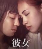 [她][2021][日本][剧情/爱情/同性/犯罪][BD日语中字]