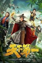 [天下第一][2021][中国大陆][喜剧][1080p/HD国语中字/mp4]