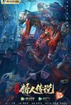 [兴安岭猎人传说][2021][中国大陆][悬疑 / 恐怖 / 冒险][HD国语中字][BT下载/迅雷下载]