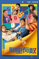 [心里有数][2021][中国大陆][喜剧/爱情/奇幻][HD国语中字]