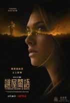 [所见所闻][2021][美国][剧情/惊悚/恐怖][1080p/BD中字/mp4]