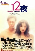 [12夜][2000][中国香港][剧情/爱情][1080p/国粤双语/BD中字/mp4]