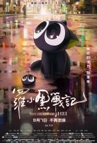 [罗小黑战记大电影][2019][中国大陆][动作/动画/奇幻][1080p/HD国语中字/mp4]