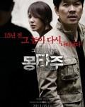 [蒙太奇][2013][韩国][剧情/惊悚/犯罪][1080p/BD中字/mkv]