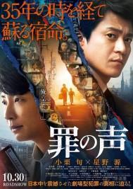 [罪之声][2020][日本][悬疑/犯罪][1080p/DB中字/mp4]