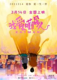 [我爱喵星人][2021][中国大陆/韩国][喜剧/爱情/奇幻][1080p/HD国语中字/mp4]