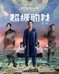 [超级的我][2020][中国大陆][奇幻/冒险][1080p/HD国语中字/mp4]