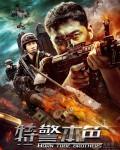 [特警本色][2021][中国大陆][动作/犯罪][1080p/HD国语中字无水印/mp4]