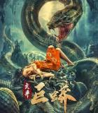 [变异巨蟒][2021][中国大陆][动作/惊悚/冒险][HD国语中字/mp4]