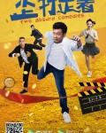 [歪打正着][2021][中国大陆][喜剧][1080p/HD国语中字无水印/mp4]
