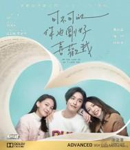 [可不可以,你也刚好喜欢我][2020][中国台湾][爱情][1080p/BD国语中字/mp4]