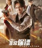 [非常保镖][2021][中国大陆][喜剧/悬疑][1080p/HD国语中字/mp4]